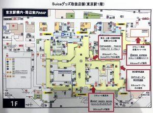 Suicaグッズ取扱店舗(東京駅1階)